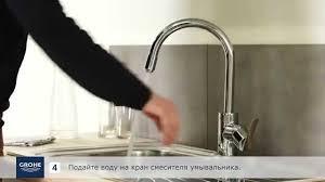 Установка <b>смесителя</b> для кухни GROHE с выдвижным изливом ...
