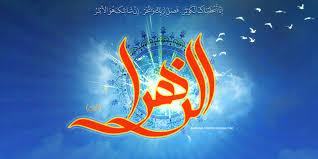بهترین زنان از نظر حضرت زهرا(س)