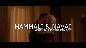 HammAli & Navai - Хочешь, я к тебе приеду (OFFICIAL VIDEO ...