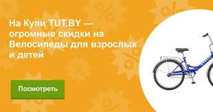 Купить Велосипеды для взрослых и детей Novatrack в Минске ...