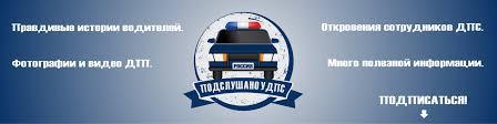 Подслушано у <b>ДПС</b>     ВКонтакте