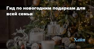 Гид по новогодним подаркам для всей семьи — Ekaterina ...