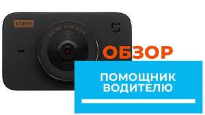 Регистратор <b>Xiaomi</b> Starvis <b>1S</b> на русском - обзор от DENIKA.UA ...