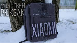 Купил себе <b>Рюкзак Xiaomi</b> Minimalist Urban. Мой опыт и обзор ...