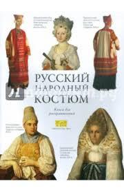 <b>Русский народный</b> костюм. Книга для чтения и раскрашивания