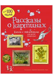 <b>Книга Рассказы</b> о картинах. <b>Книга</b> с наклейками - купить в ...