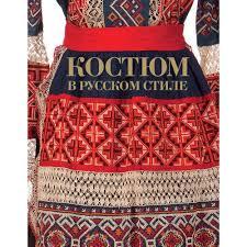 Книга «<b>Костюм в русском стиле</b>. Городской вышитый костюм ...