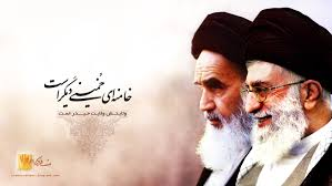 Image result for امام