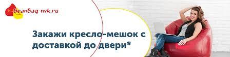 <b>Кресла</b>-<b>мешки</b> БинБэг Сибирь | ВКонтакте