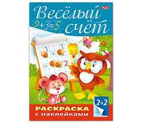 <b>Книжки</b> с наклейками и раскрасками в России.
