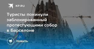 Туристы покинули заблокированный протестующими собор в ...