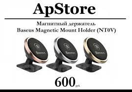Магнитный <b>держатель Baseus Magnetic</b> Mount Holder (NT0V ...