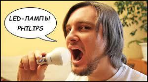 СВЕТОДИОДНЫЕ <b>ЛАМПЫ Philips</b> Обзор, Тест. <b>CorePro</b> LEDBulb ...