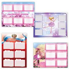 5 ₽ — <b>Расписание уроков А4</b>, <b>ПИФАГОР</b>, для девочек, ассорти, 4 ...