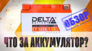 <b>Delta CT</b> 1210.1 Что за <b>аккумулятор</b>? Как узнать дату ...