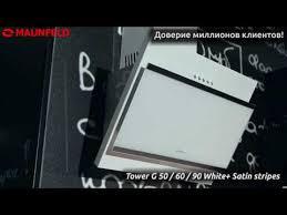 Кухонная <b>вытяжка</b> Tower g 60 black - YouTube