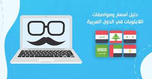 Laptops Prices in Iraq | أسعار الحاسبات اللابتوبات في ... - LapoList