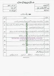 essay writing on allama iqbal university buy paper cheap aiou assignments help buy original essay truevisionent com