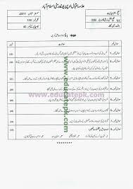 essay writing on allama iqbal university buy paper cheap aiou assignments help buy original essay truevisionent com