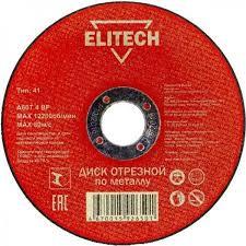 <b>Диск отрезной 1820.015500</b> ELITECH,ф150х2,0х22мм,д\металла ...
