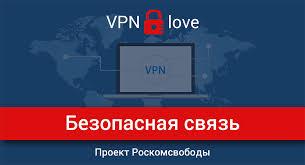 <b>Купить VPN</b> | VPNlove.me | Список лучших <b>VPN</b>-сервисов