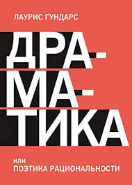 <b>Драматика, или Поэтика рациональности</b> (МИФ Арт) (Russian ...
