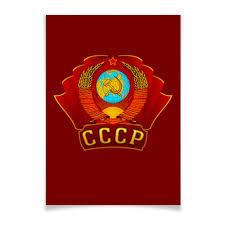 Плакат A3(29.7x42) <b>Герб СССР</b> #935773 от gopotol - <b>Printio</b>