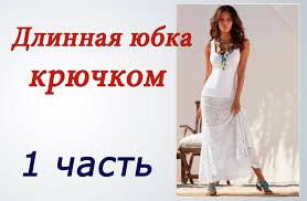 Длинная ЮБКА <b>КРЮЧКОМ</b> (1 часть) Crochet long skirt - YouTube