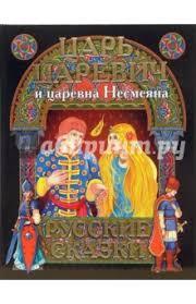 """Книга: """"<b>Царь</b>, <b>царевич и царевна</b> Несмеяна. Русские сказки ..."""