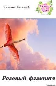 <b>Розовый</b> фламинго