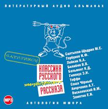 <b>Классика русского юмористического</b> рассказа № 3 by Михаил ...