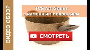 Кастрюля с каменным покрытием TVS ART <b>GRANIT</b> 20см арт. AT ...