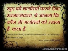 Art Quote in Hindi | Quotespictures.com