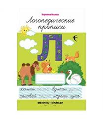 Прописи, <b>книжки развивающие</b> купить в Москве от 20 рублей в ...