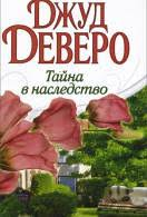 Книги <b>Джуд Деверо</b> читать онлайн бесплатно