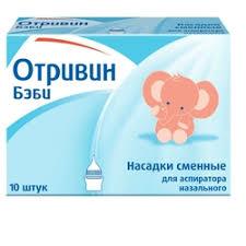 «<b>Насадки сменные для</b> аспиратора назального Novartis Отривин ...