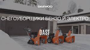 Обзор снегоуборщиков Daewoo [<b>Daewoo Power</b> Products Russia ...