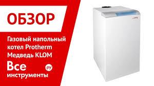 <b>Газовый напольный котел Protherm</b> Медведь KLOM - YouTube