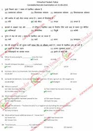 hp police constable exam answer key  hp constable answer key page 01