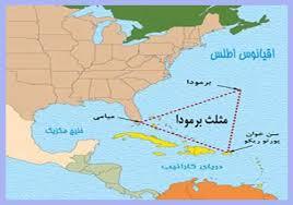 Image result for نقشه ی مثلث برمودا