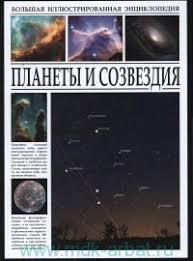 Серия: <b>Большая иллюстрированная энциклопедия</b>