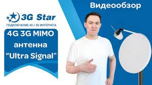Видеообзор на 4G 3G Mimo <b>антенну</b> Ultra <b>Signal</b>, усиление до 30 ...
