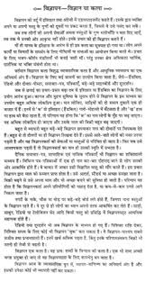 """essay on the """"advertisement science or arts""""in hindi"""