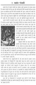 essay on basant panchami in hindi