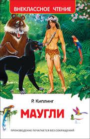 <b>Книга РОСМЭН</b> Киплинг Р.<b>Маугли</b> (ВЧ) – купить в сети магазинов ...