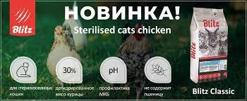 Главная — <b>Корма</b> для кошек и собак Acana, Orijen и <b>Blitz</b> ...