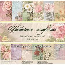 "<b>Набор</b> бумаги для скрапбукинга ""<b>Цветочная симфония</b>"", 36 листов"