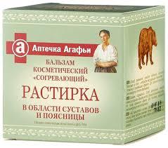 <b>Бальзам для тела</b> Рецепты бабушки Агафьи <b>Согревающий</b> ...