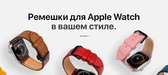 Slava Larionov. Стильные <b>ремешки для</b> Apple Watch ручной ...