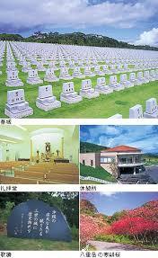 「沖縄平和記念墓地公園」の画像検索結果